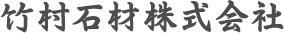 お墓・墓石・墓地・霊園の竹村石材−石川県金沢市−